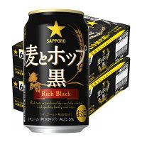 サッポロ 麦とホップ 黒 350ml 1セット(48缶)