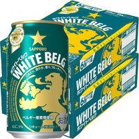 ホワイトベルグ 350ml 48缶