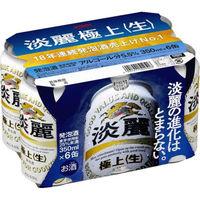 麒麟 淡麗 極上<生> 350ml 6缶