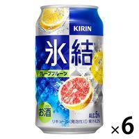 氷結グレープフルーツ 350ml 6缶