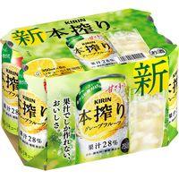 本搾りグレープフルーツ 350ml 6缶