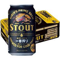 キリン 一番搾り スタウト 350ml 1箱(24缶入)