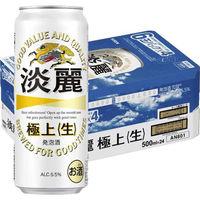 麒麟 淡麗極上<生> 500ml 24缶