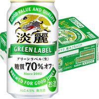 淡麗グリーンラベル 350ml 24缶