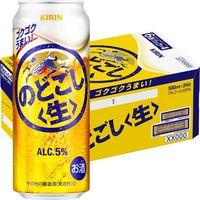 キリンのどごし<生> 500ml 24缶