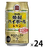 焼酎ハイボール レモン 350ml×24