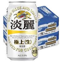 麒麟 淡麗極上<生> 350ml 48缶