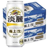 キリン 淡麗 極上<生> 500ml缶×48缶