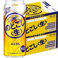 キリン のどごし<生> 500ml 1セット(48缶)