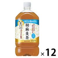 【トクホ・特保】サントリー 胡麻麦茶 1L 1箱(12本入)