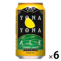 ヤッホーブルーイング よなよなエール 350ml 1パック(6缶入) 【ビール】