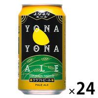 ヤッホーブルーイング よなよなエール 350ml 24缶