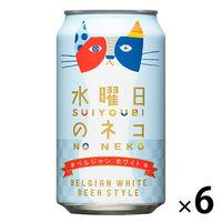 ヤッホーブルーイング 水曜日のネコ 350ml 1パック(6缶入)