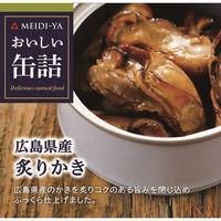 明治屋 おいしい缶詰 広島県産炙りかき