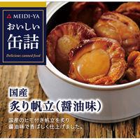 明治屋  国産炙り帆立(醤油味)