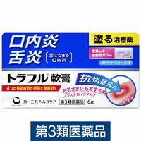 【第3類医薬品】トラフル軟膏 6g 第一三共ヘルスケア