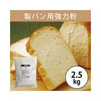 クオカ(cuoca) 北海道産強力粉 春よ恋 2.5kg 1袋