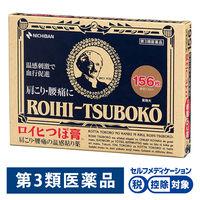 【第3類医薬品】ロイヒつぼ膏 156枚 ニチバン