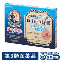 【第3類医薬品】ロイヒつぼ膏クール 156枚 ニチバン