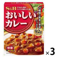 S&B おいしいカレー 中辛 3食