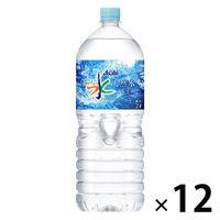 おいしい水 2.0L 12本