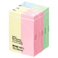 アスクル 貼ってはがせるオフィスのふせん 75×25mm カラー4色 100冊(10冊×10パック)