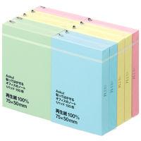 アスクル ふせん 貼ってはがせるオフィスのノート 75×50mm カラー4色 100冊(10冊×10パック)