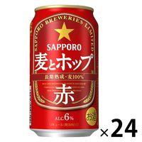 サッポロビール 麦とホップ 赤 350ml × 24缶