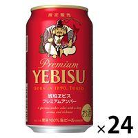 サッポロ 琥珀ヱビス 350ml 24缶
