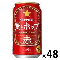 麦とホップ 赤 フェストスタイル 48缶