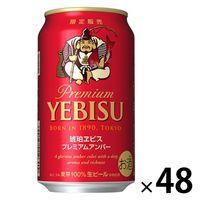 サッポロ 琥珀ヱビス 350ml 48缶