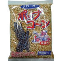 クローバーポップコーン原料豆業務用1kg