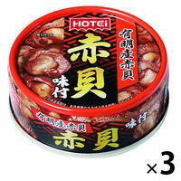 ホテイ 赤貝味付 3缶