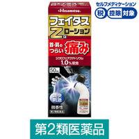 【第2類医薬品】フェイタスZαローション 50ml 久光製薬★控除★