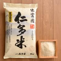 【精白米】島根県奥出雲産 仁多米 こしひかり 28年度産 5kg