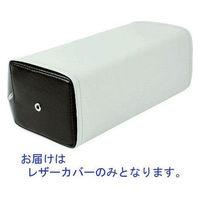 三和製作所 角枕カバー(ビニールレザー製) ホワイト