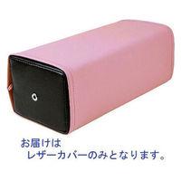 三和製作所 角枕カバー(ビニールレザー製) ピンク