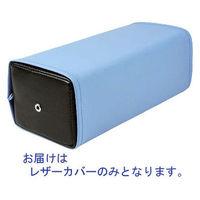 三和製作所 角枕カバー(ビニールレザー製) ブルー