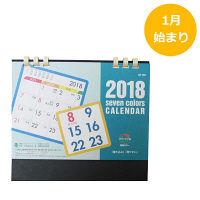 卓上カレンダー セブンカラー