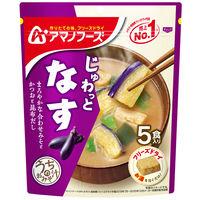 アマノフーズ うちのおみそ汁 なす5食