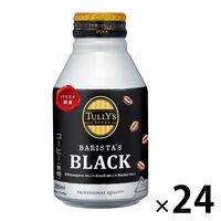 【缶コーヒー】TULLYS COFFEE(タリーズコーヒー) BARISTAS BLACK(ブラック) 無糖 ボトル缶 285ml 1箱(24缶入)
