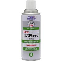 ミクロチェック現像剤 420ml 00145 イチネンケミカルズ