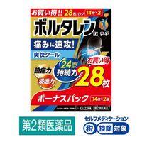 【第2類医薬品】ボルタレンEXテープ 14枚 2箱セット グラクソ・スミスクライン★控除★