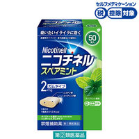 【指定2類医薬品】ニコチネル スペアミント 50個 グラクソ・スミスクライン★控除★