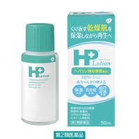 【第2類医薬品】HPローション 50ml グラクソ・スミスクライン