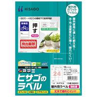 ヒサゴ 屋外用ラベル A4 余白あり 24面 KLP701S 1パック(10シート入) (取寄品)