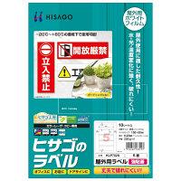 ヒサゴ 屋外用ラベル A4 5面 KLP702S 1パック(10シート入) (取寄品)
