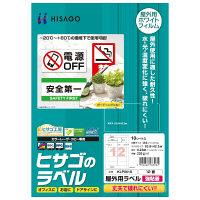 ヒサゴ 屋外用ラベル A4 12面 KLP861S 1パック(10シート入) (取寄品)