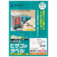 ヒサゴ 屋外用ラベル油面対応 A4 5面 KLPA702S 1パック(10シート入) (取寄品)