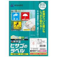 ヒサゴ 屋外用ラベル結露面対応 A4 6面 KLPC700S 1パック(10シート入)(取寄品)